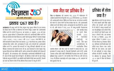 https://epaper.prabhatkhabar.com/2087512/Awsar/Awsar#page/6/1