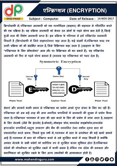 DP | IBPS SO Special : Encryption | 14 - 11 - 17