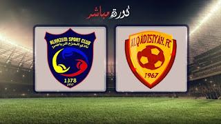 مشاهدة مباراة القادسية والحزم بث مباشر 16-05-2019 الدوري السعودي