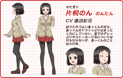 "Ayaka Suwa como Non ""Non-tan"" Katagiri"