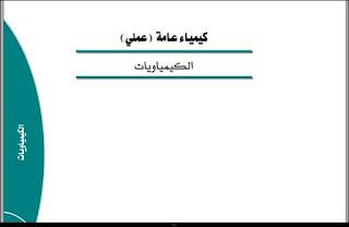 الكيماويات pdf