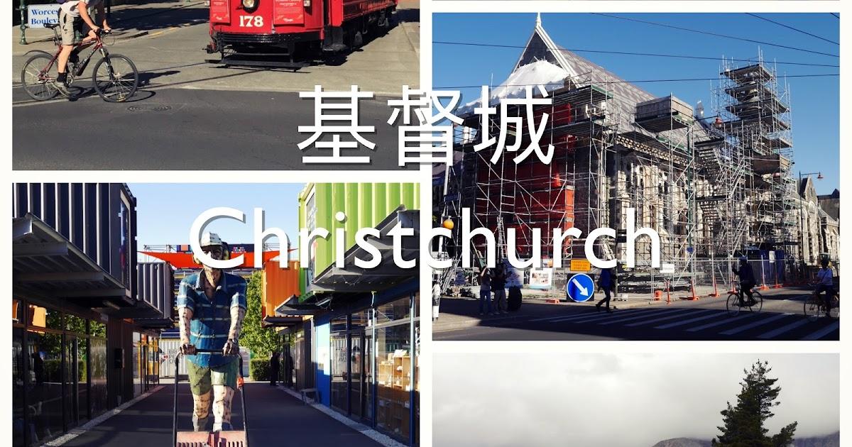 紐西蘭基督城 Facebook: 【紐西蘭南島】Day13 (2) 基督城(ChristChurch) :市區初探 & Long Star 餐廳