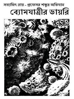 ব্যোমযাত্রীর ডায়রি - সত্যজিৎ রায় (ফেলুদা সিরিজ)