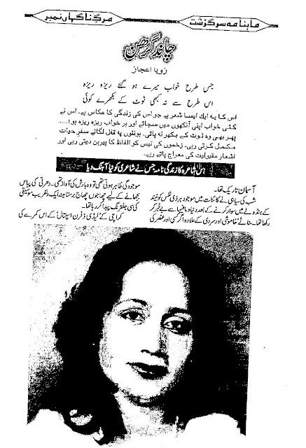 Free download Chand girhan novel by Zoya Ejaz pdf