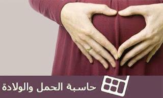 حاسبة الحمل بامبرز بالاسابيع والايام والاشهر بالهجري والميلادي