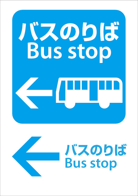 【324無料ピクト看板サインシール】バスのりばBus stop←左 A4A3 ...