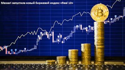 Messari запустила новый биржевой индекс «Real 10»
