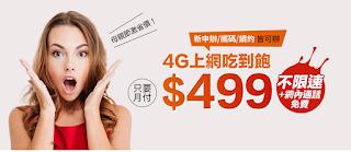 台灣大哥大4G吃到飽優惠整理懶人包