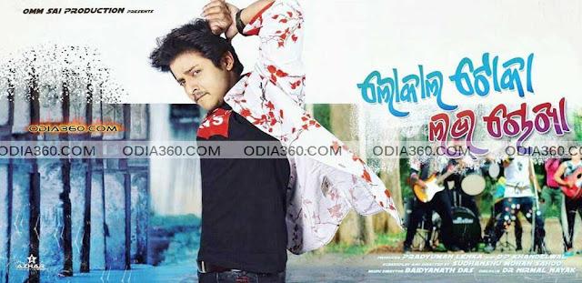 Local Toka Love Chokha Odia Movie Cast, Crews, Mp3 Songs, Poster, HD Videos, Info, Reviews