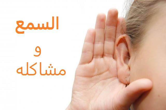 السمع ومشاكله - الباب الأول