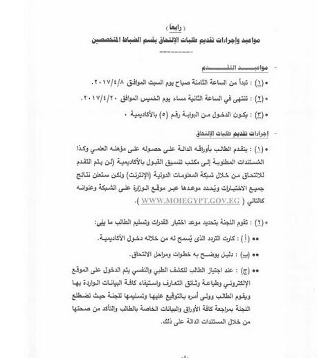 اعلان وظائف وزارة الداخلية لجميع المحافظات منشور اليوم والتقديم يبدأ من أبريل 2017