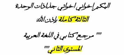 جذاذات الوحدة الثالثة  مرجع كتابي في اللغة العربية للمستوى الثاني ابتدائي