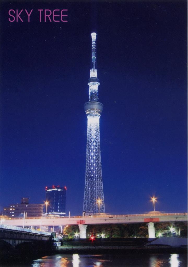 Postcard Interchange 明信片交流站: Sky Tree (Japan) - May 2012