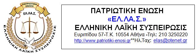 Αποτέλεσμα εικόνας για πατριωτικη ενωση-ελληνικη λαϊκη συσπειρωση (ελ.λα.σ.)