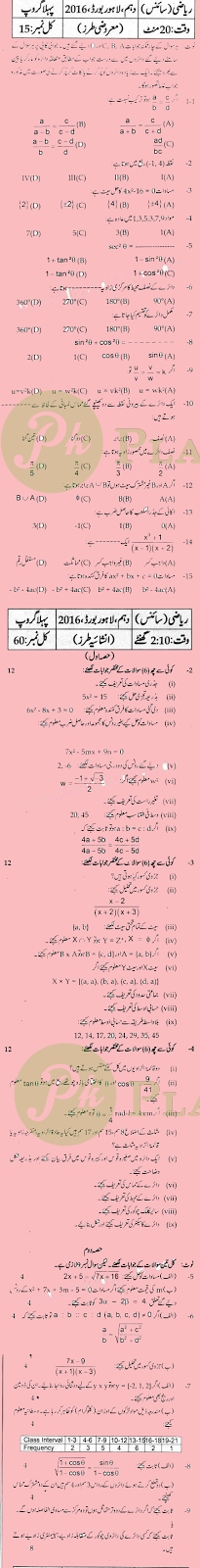 Past Papers of 10th Class Lahore Board 2016 Maths