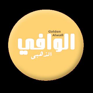 برنامج الوافي الذهبي لويندوز 7
