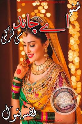 Suno aey chand si larki novel by Fiza Batool complete pdf