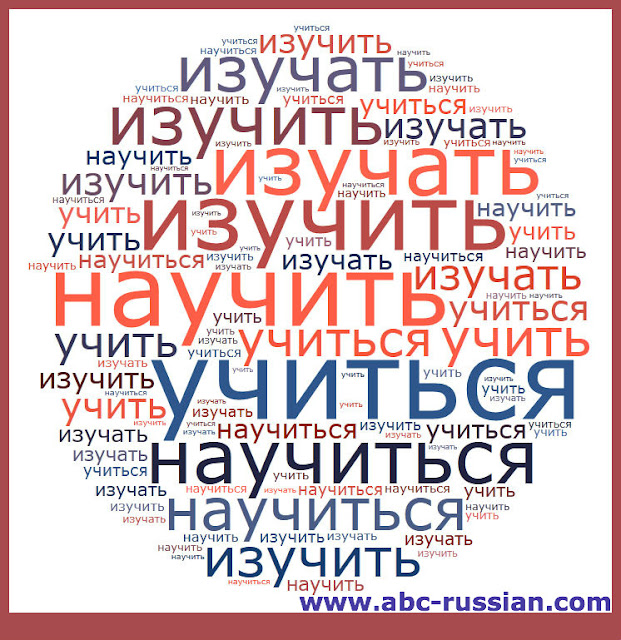 50 shades of the Russian verb