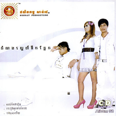 Sunday CD Vol 92