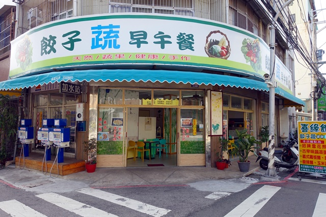 喜緣館餃子蔬早午餐~台中太平區健康素食
