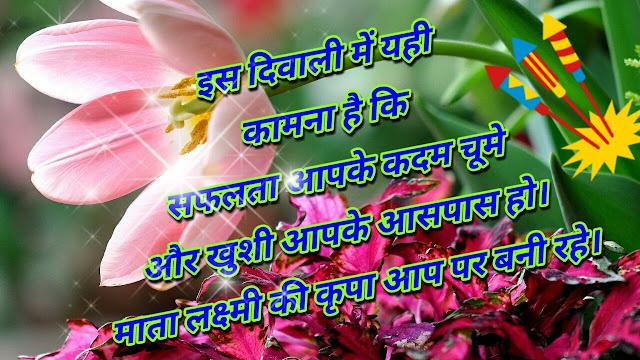 Latest happy Diwali wishes 2021