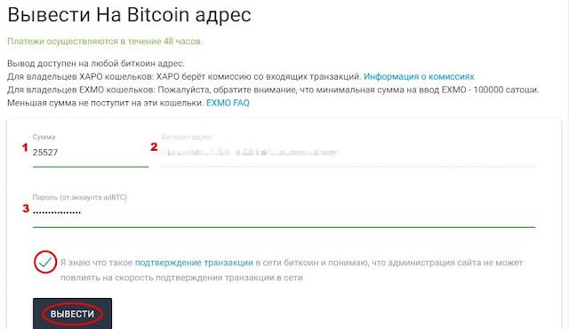 Заработок биткоинов на серфинге сайтов adBTC - заказ вывода сатоши