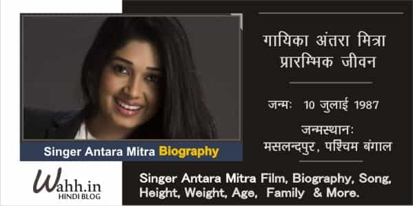 Singer-Antara-Mitra-Biography-In-Hindi