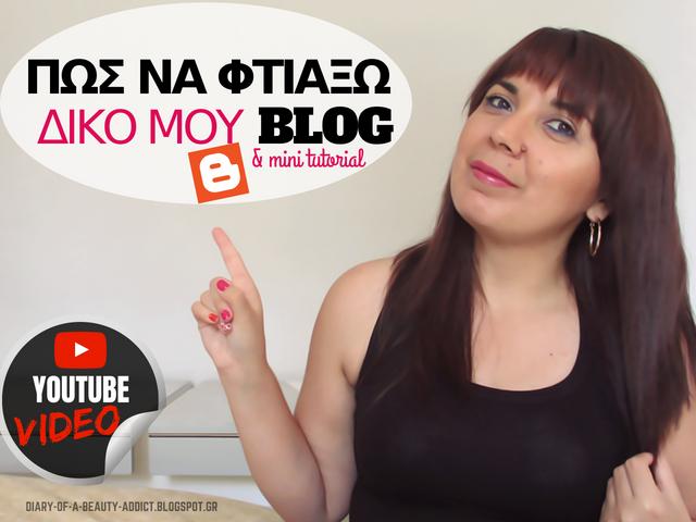 Πως να φτιάξω το δικό μου blog? Πρέπει να πληρώσω? ║Δημιουργία blog από BLOGGER & mini tutorial [BINTEO]