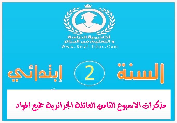 جميع مذكرات الاسبوع الثامن العائلة الجزائرية جميع المواد سنة ثانية ابتدائي الجيل الثاني
