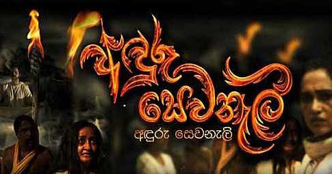Anduru Sewanali (119) 2017-01-20- Last Episode