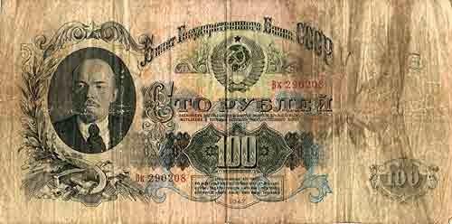 деньги 100 руб. 1947 год