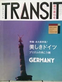 TRASIT 美しきドイツの光源を探して