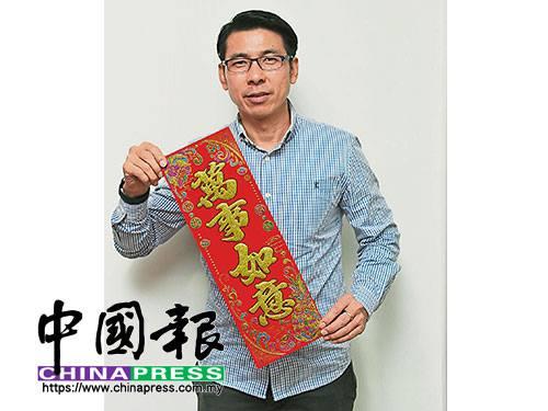 HLV Tan Cheng Hue bên câu đối chúc tết ngày đầu năm