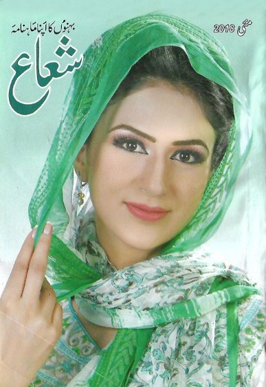 Shuaa Digest May 2018 Pdf Download
