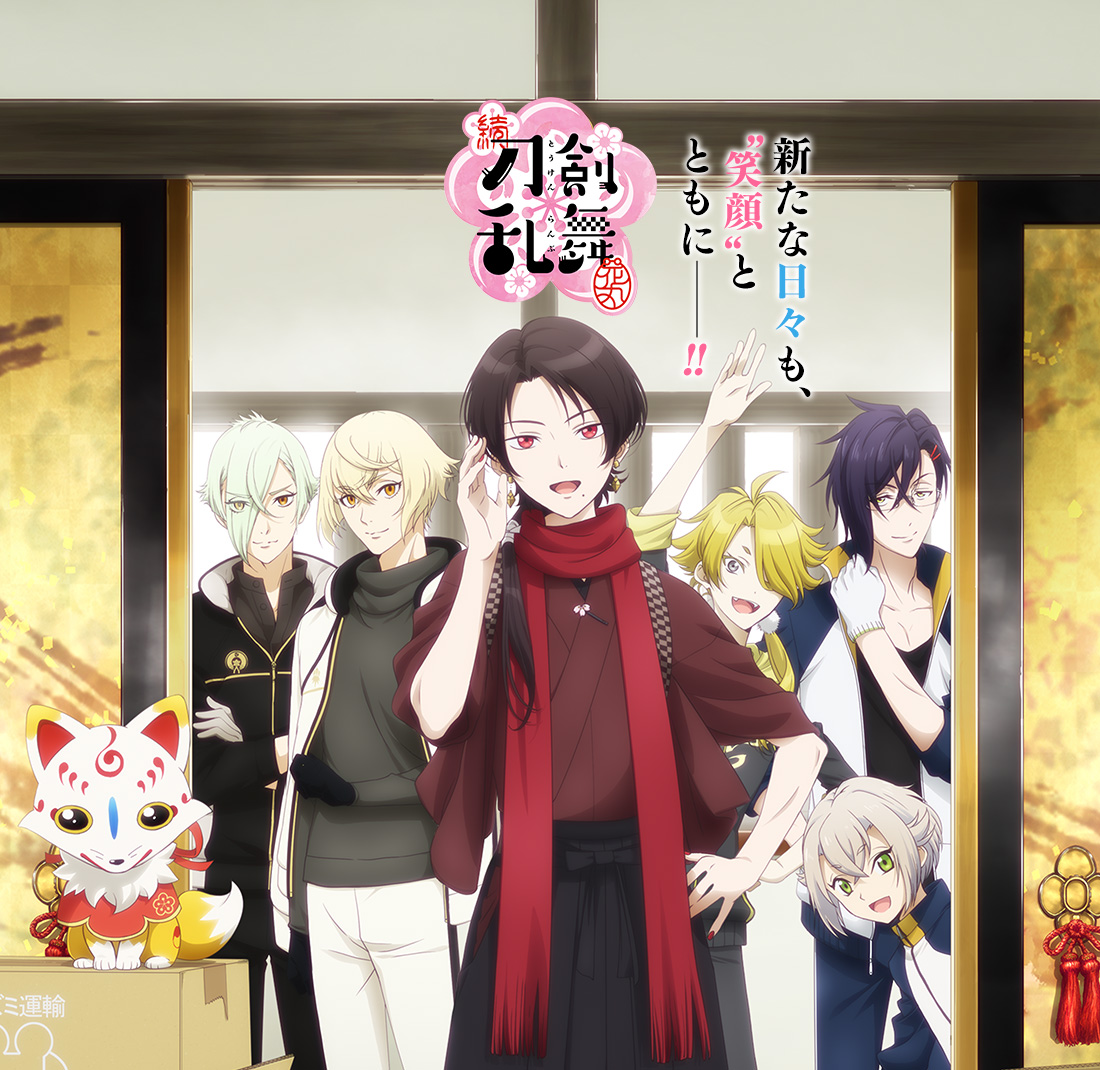 Zoku Touken Ranbu: Hanamaru ost full version