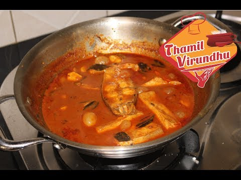 மீன் புளி குழம்பு தமிழில்,Meen puli kuzhambu in Tamil , Fish tamarind curry,How to make simple fish curry ,Seimurai
