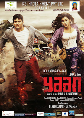 Yaan 2014 Dual Audio UnKut HD 1GB