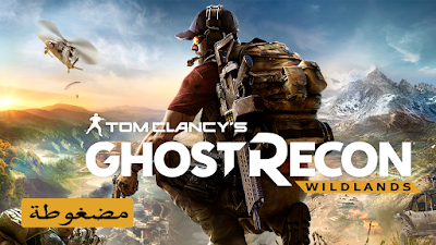تحميل لعبة ghost recon future soldier مضغوطة