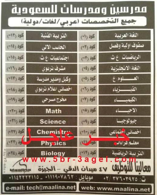 فوراً - مدرسين ومدرسات للسعودية جميع التخصصات منشور بجريدة الاهرام الجمعة 18 / 3 / 2016