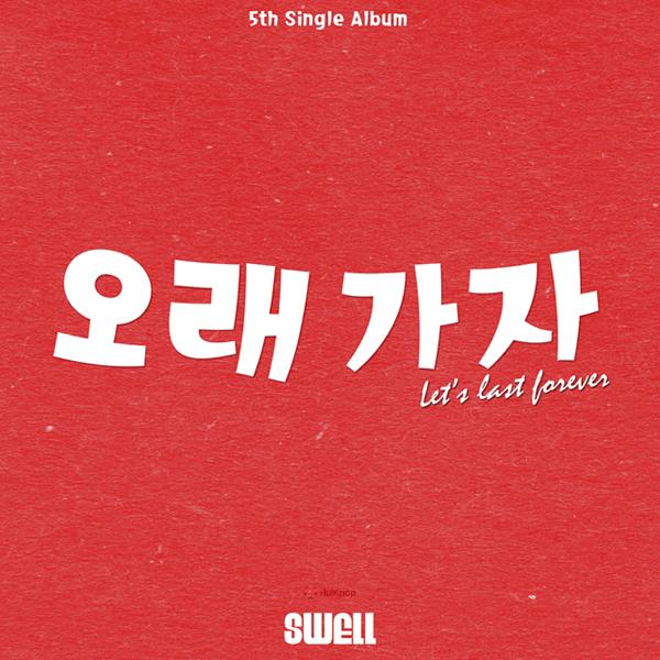 [Single] SWELL – 오래가자