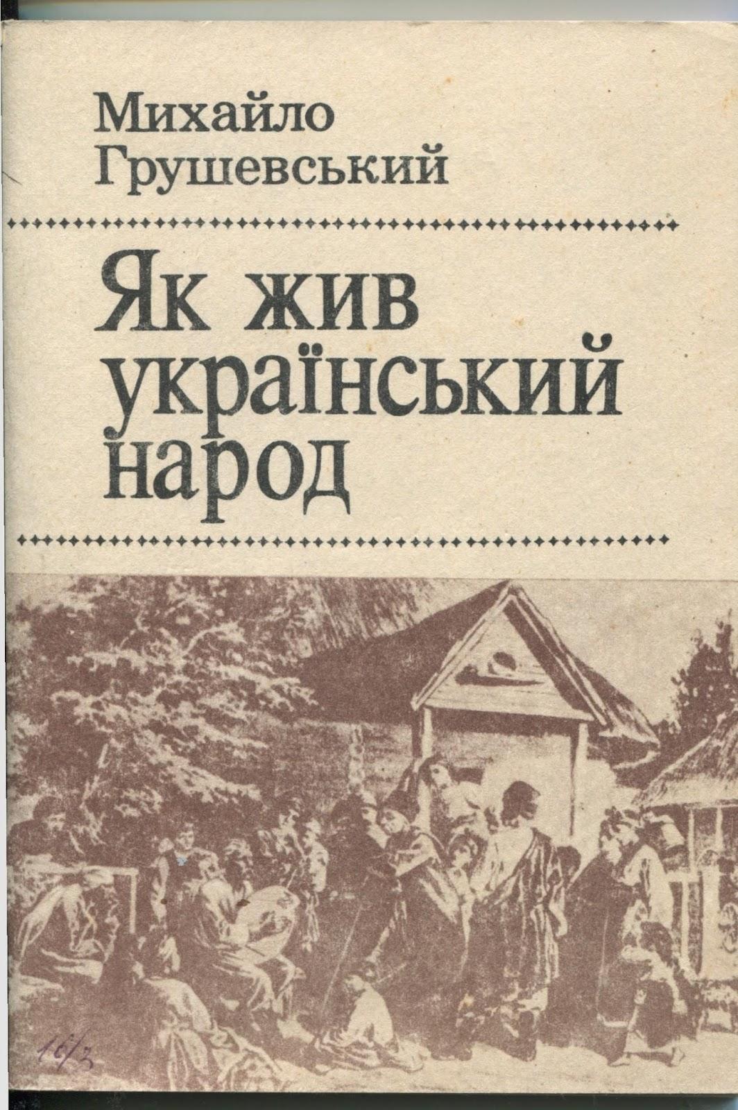 Фото літопису м гунашевського фото 379-363