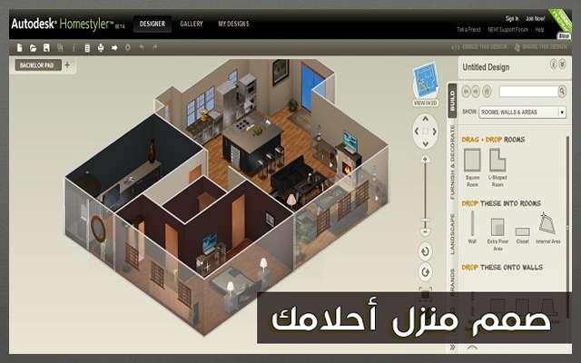 أفضل أربعة مواقع أونلاين لتصميم منزل أحلامك بتقنية 3d