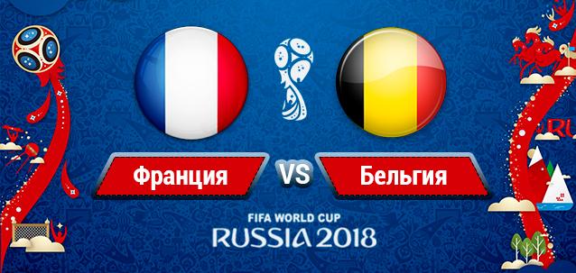 Смотреть футбол франция бельгия