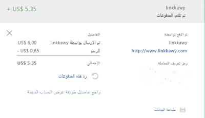 كيفية الربح من الانترنت 2017 بدون راس مال - موقع لينكاوي linkkawy