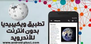 تحميل تطبيق ويكيبيديا Kiwix, Wikipedia offline لتصفح موسوعة ويكيبيديا بدون انترنت للاندرويد، تحميل Wikipedia للاندرويد بدون نت، تطبيق ويكيبيديا عربي للاندرويد، تنزيل تطبيق ويكيبيديا اوفلاين للاندرويد، برنامج Wikipedia بدون انترنت للاندرويد، Kiwix, Wikipedia offline.apk، تطبيق ويكيبيديا اوفلاين، تصفح الويكيبيديا بدون انترنت على اندرويد، ويكيبيديا بدون انترنت للاندرويد، ويكيبيديا اندرويد بدون انترنت، برنامج ويكيبيديا بدون انترنت للاندرويد، تحميل موسوعة ويكيبيديا للاندرويد بدون انترنت، تحميل ويكيبيديا للاندرويد بدون انترنت، ويكيبيديا بدون انترنت للاندرويد، تحميل موسوعة ويكيبيديا للاندرويد بدون انترنت، تحميل ويكيبيديا للاندرويد بدون نت، تطبيق ويكيبيديا للاندرويد بدون نت، ويكيبيديا بدون نت للاندرويد، تطبيق ويكيبيديا للاندرويد بدون نت، تطبيق ويكيبيديا للاندرويد عربي، تطبيق موسوعة ويكيبيديا على للاندرويد بدون انترنت، استعراض تطبيق ويكيبيديا للاندرويد wiki pedia، تطبيق ويكيبيديا للاندرويد، تحميل برنامج wakie للاندرويد