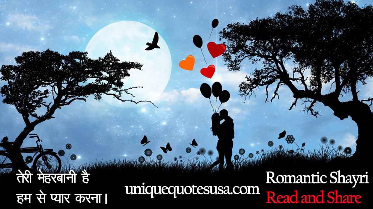 romantic shayri in hindi for gf unique quotes usa