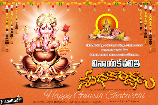Latest Ganesh Chaturthi Greetings, Happy Ganesh Chaturthi Quotes images in Telugu, Telugu Vinayakachavithi Subhakankshalu