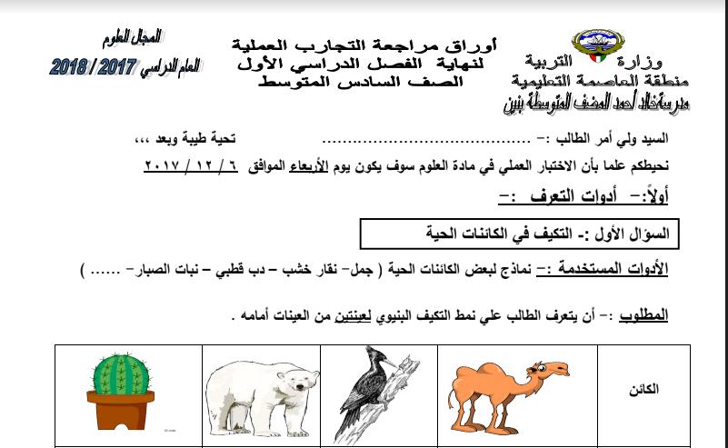 ورقة عمل مراجعة المحاليل علوم الصف السادس