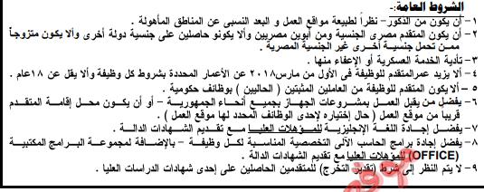 شروط التقديم بوظائف مشروعات الخدمة الوطنية المنشورة تاريخ 30/12/2017