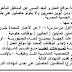 شروط التقديم بوظائف مشروعات الخدمة الوطنية بالقوات المسلحة المنشورة تاريخ 30/12/2017